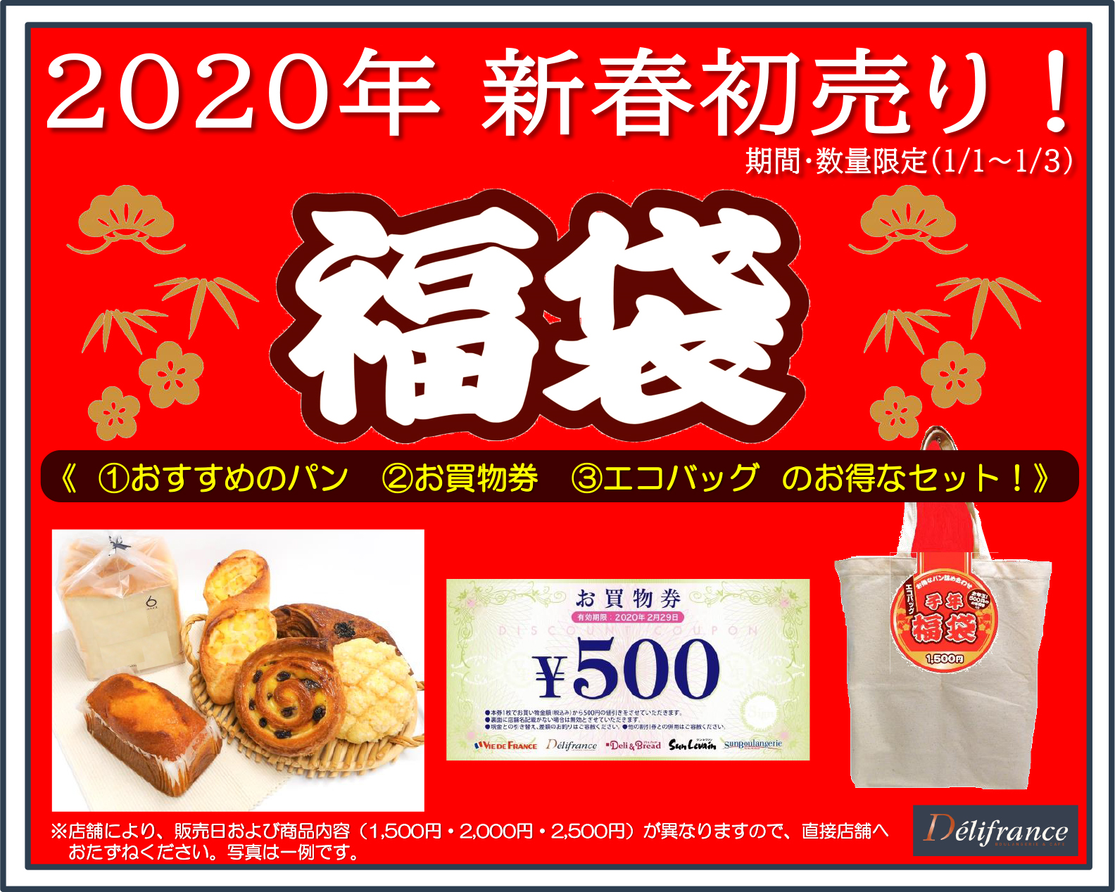 《2020年新春初売り!福袋》のお知らせ(1/1~1/3)
