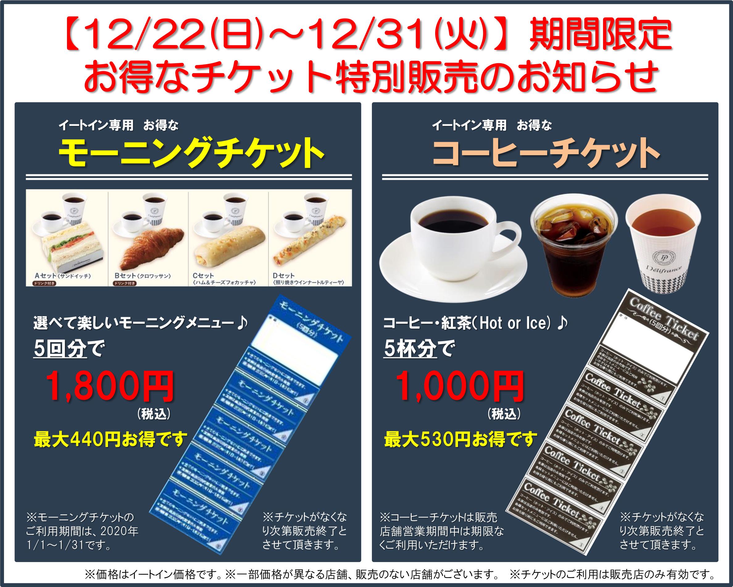 【12/22(日)~12/31(火)】期間限定   お得なチケット特別販売のお知らせ