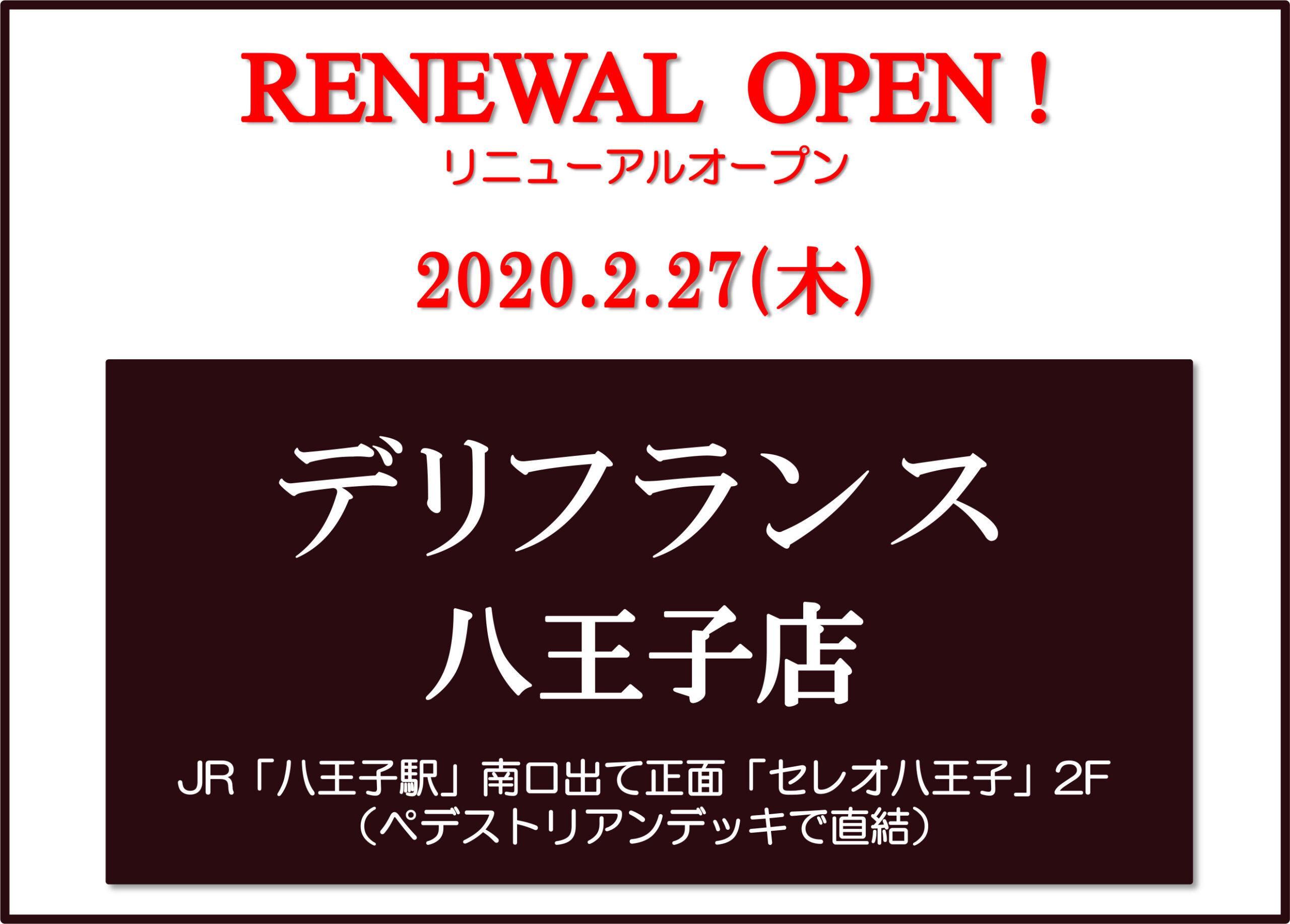 : 2/27(木)「八王子店」リニューアルオープン