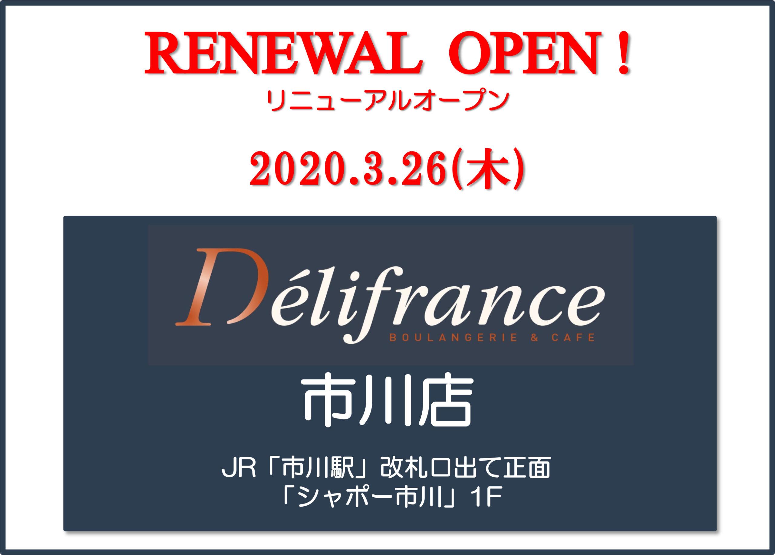 3/26(木)「市川店」リニューアルオープン