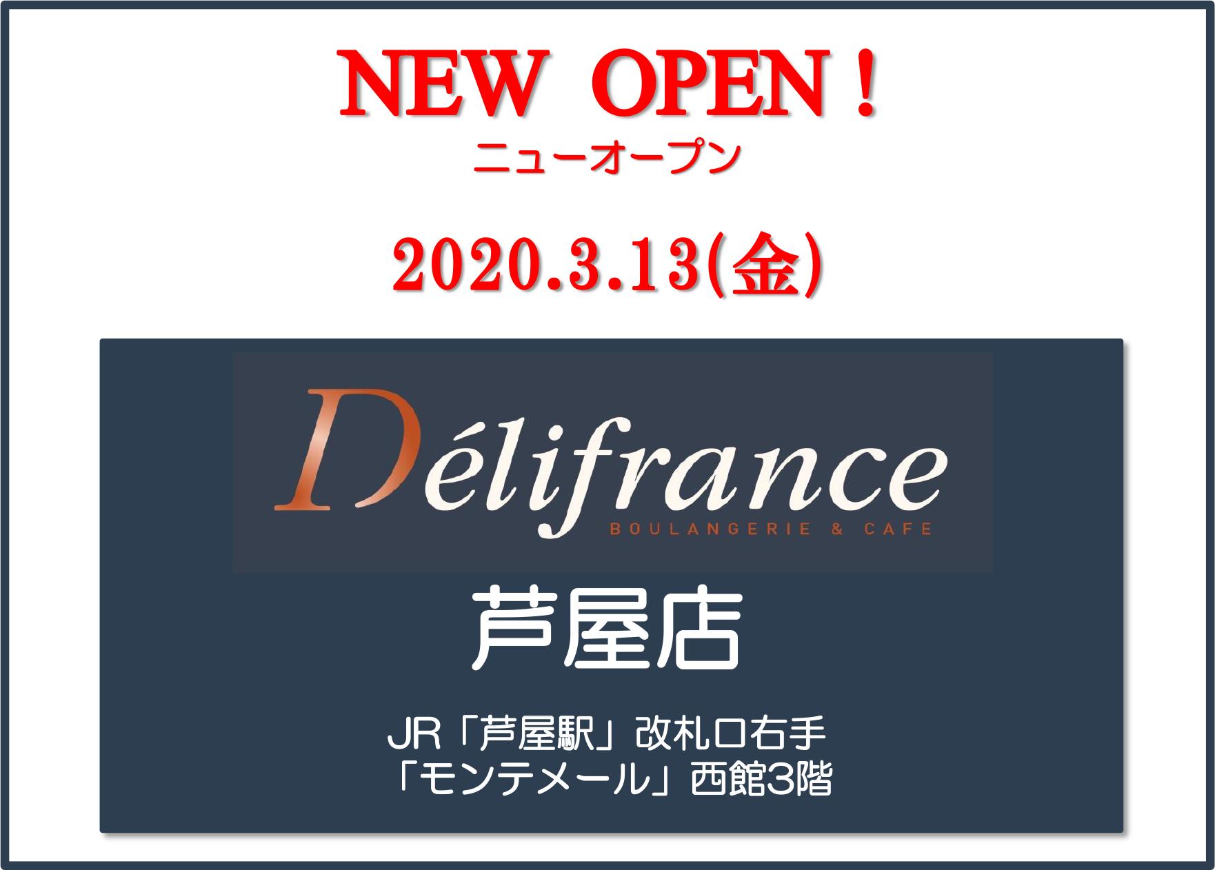 3/13(金)「芦屋店」ニューオープン