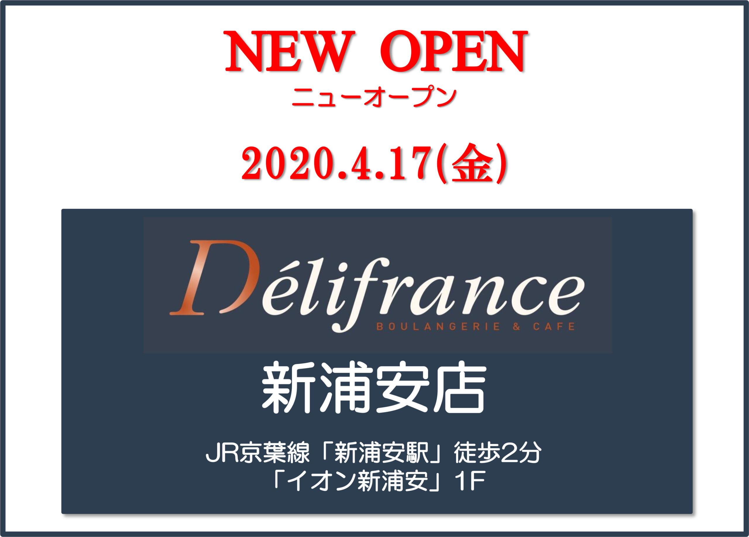 4/17(金)「新浦安店」オープン