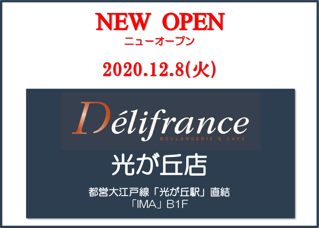 12/8(火)「デリフランス光が丘店」オープン