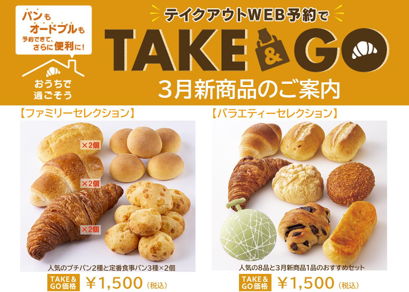 『テイクアウトWEB予約で「TAKE&GO」』に新商品登場