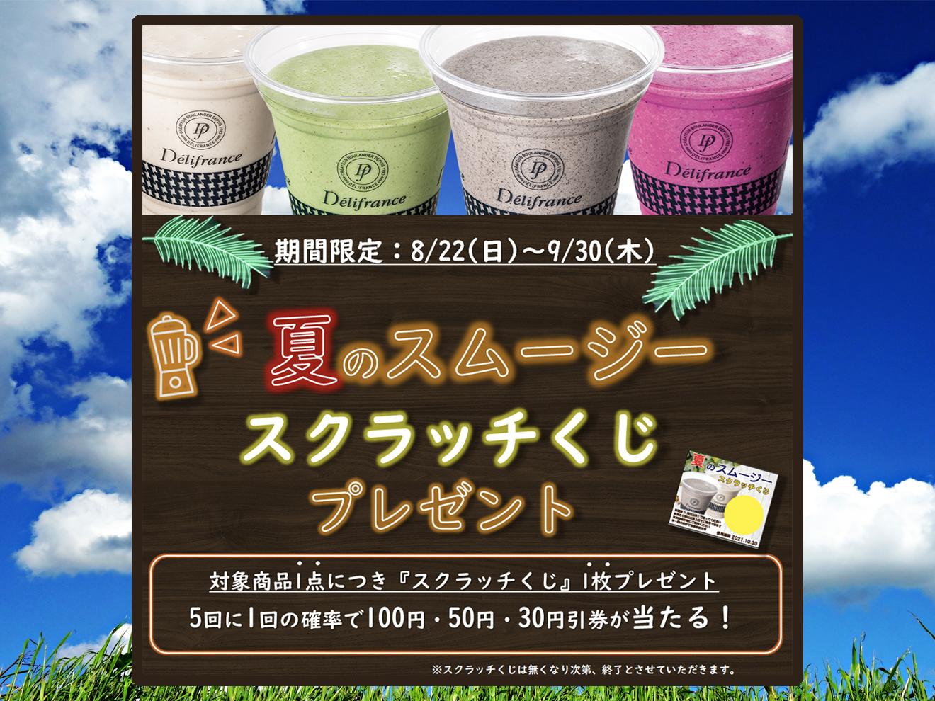 【夏のスムージースクラッチくじ】8/22(日)スタート!