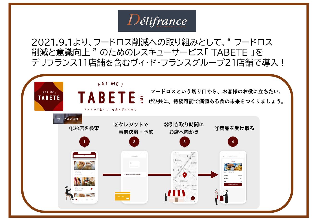「TABETE」導入のお知らせ