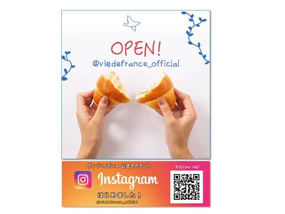 「Instagram公式アカウント開設」のお知らせ