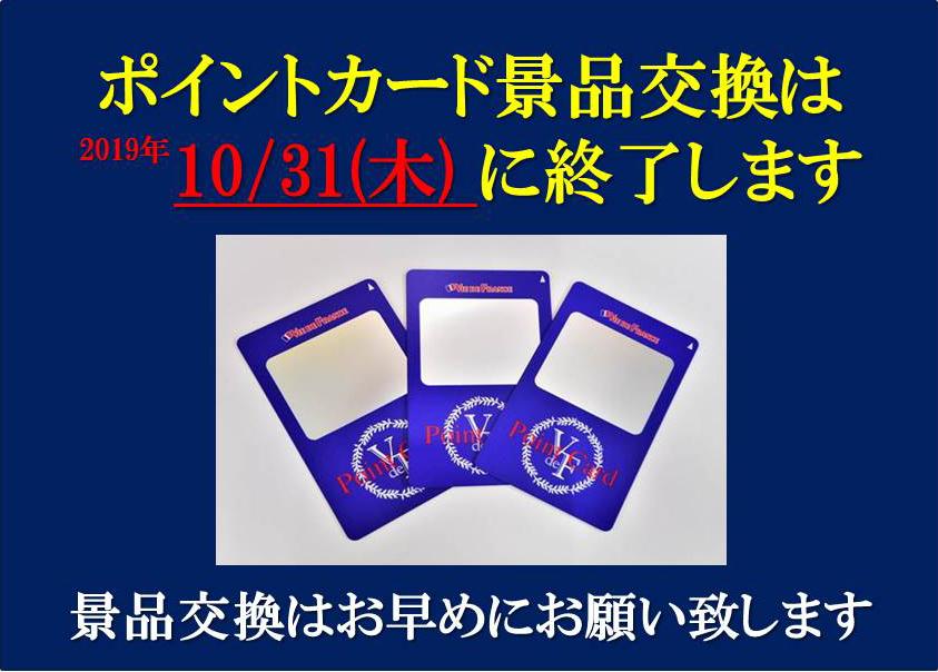 ポイントカード景品交換は10/31(木)に終了します