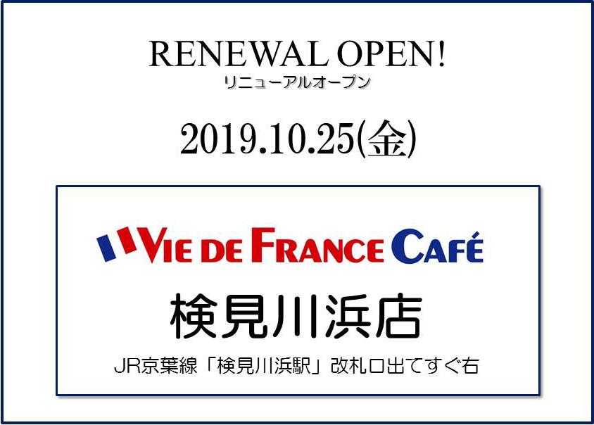 10/25(金)「検見川浜店」リニューアルオープン