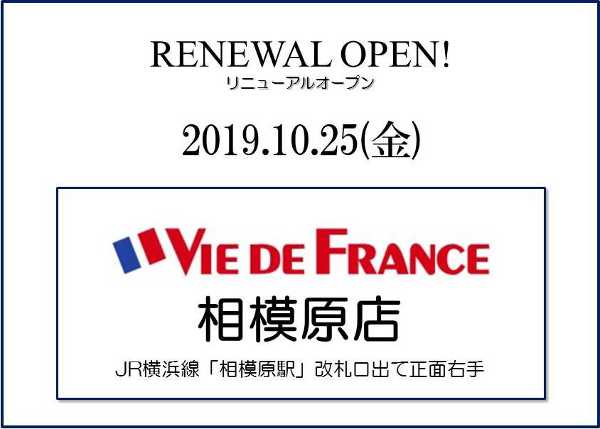 10/25(金)「相模原店」リニューアルオープン