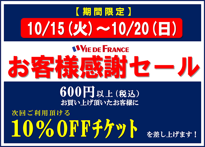 【期間限定】お客様感謝セール(10/15~20)