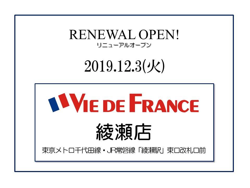 12/3(火) 「綾瀬店」リニューアルオープン