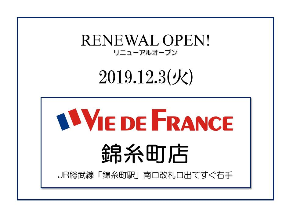 12/3(火)「錦糸町店」リニューアルオープン