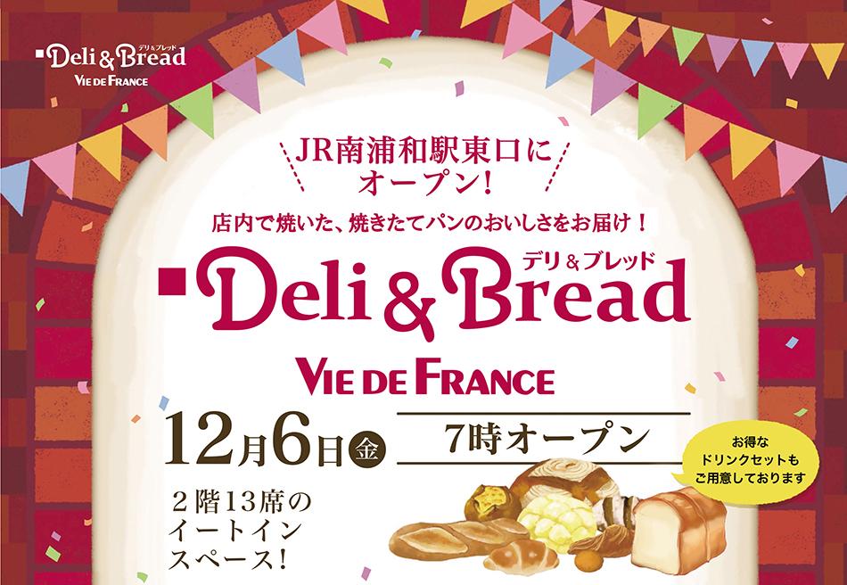 【12/6(金) OPEN】デリ&ブレッド ヴィ・ド・フランス 南浦和店
