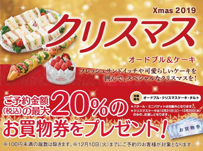【11/10~12/25】クリスマス予約スタート!《早割12/10まで》