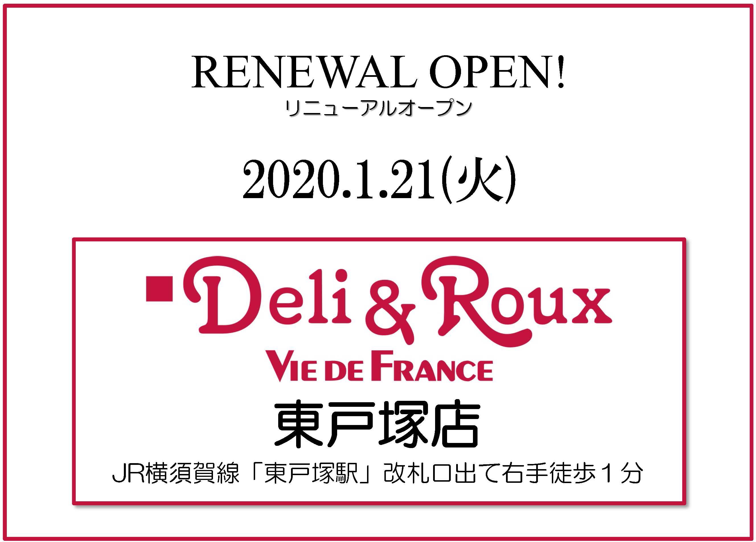 1/21(火)「東戸塚店」リニューアルオープン