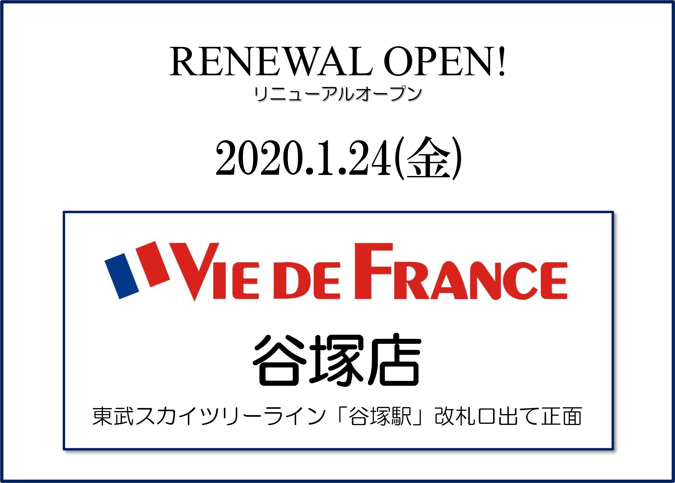1/24(金)「谷塚店」リニューアルオープン