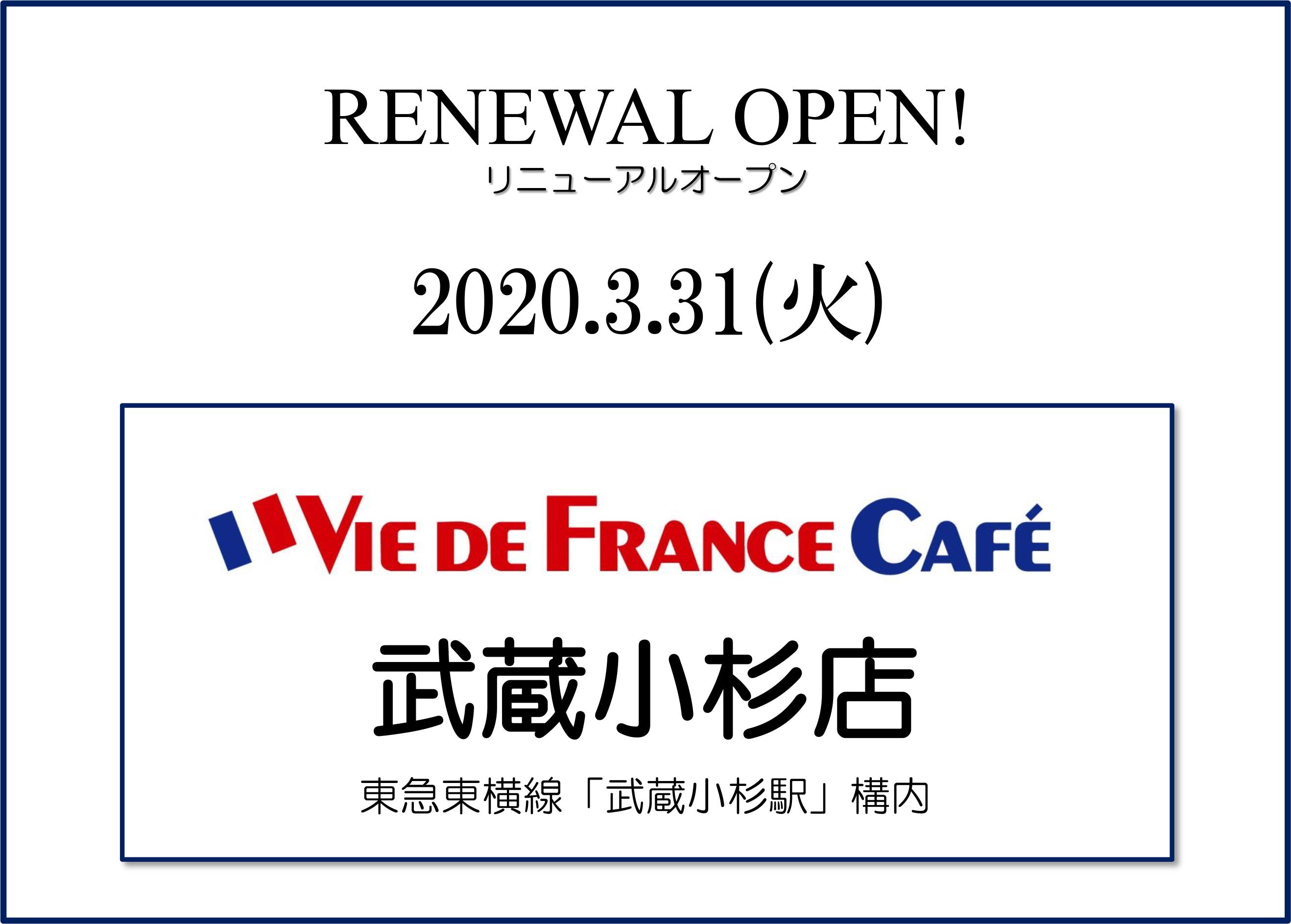 3/31(火)「武蔵小杉店」リニューアルオープン