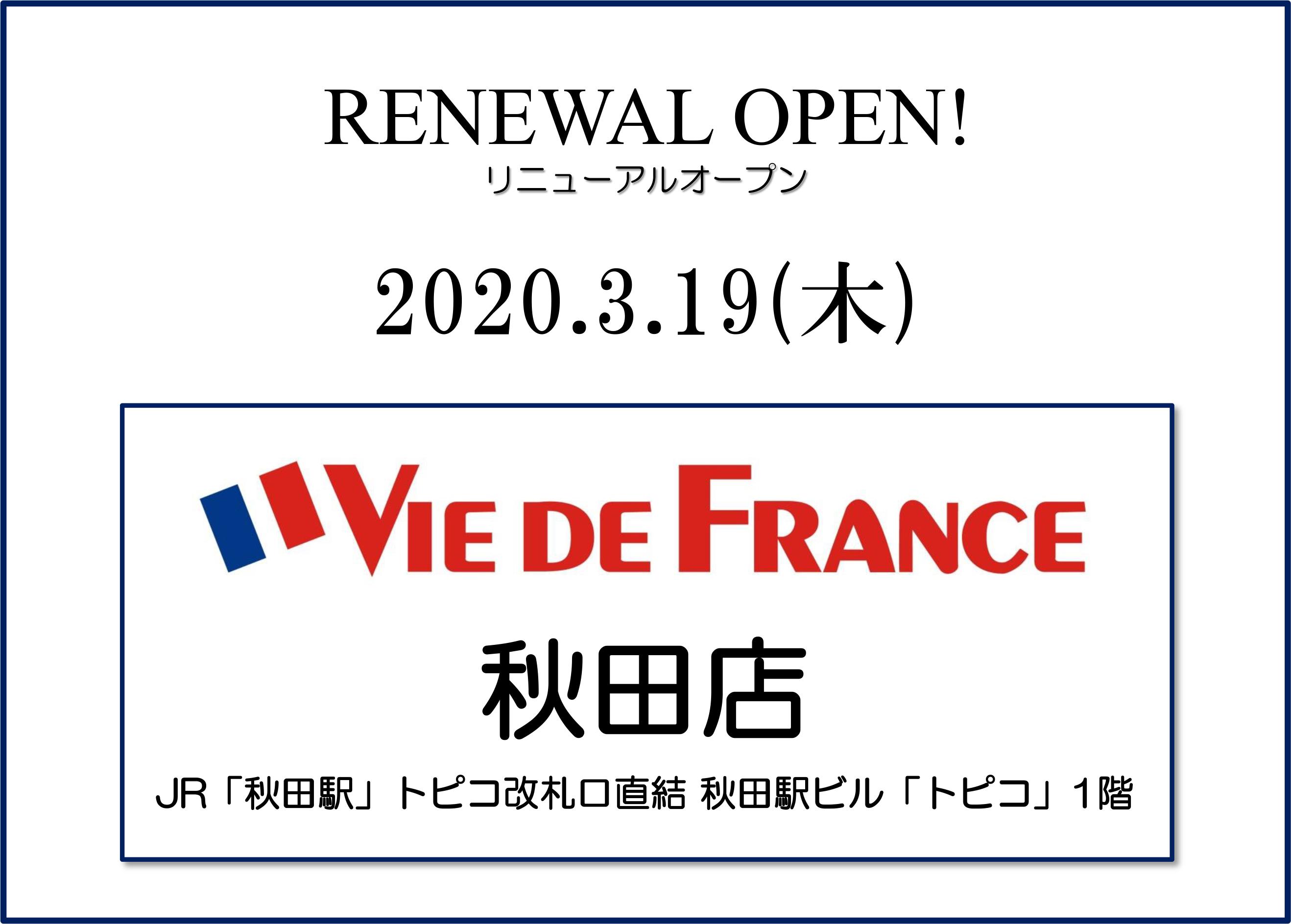 3/19(木)「秋田店」リニューアルオープン