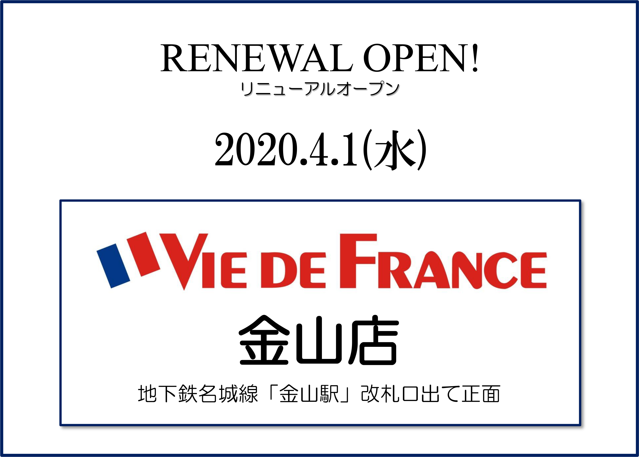 4/1(金)「金山店」リニューアルオープン