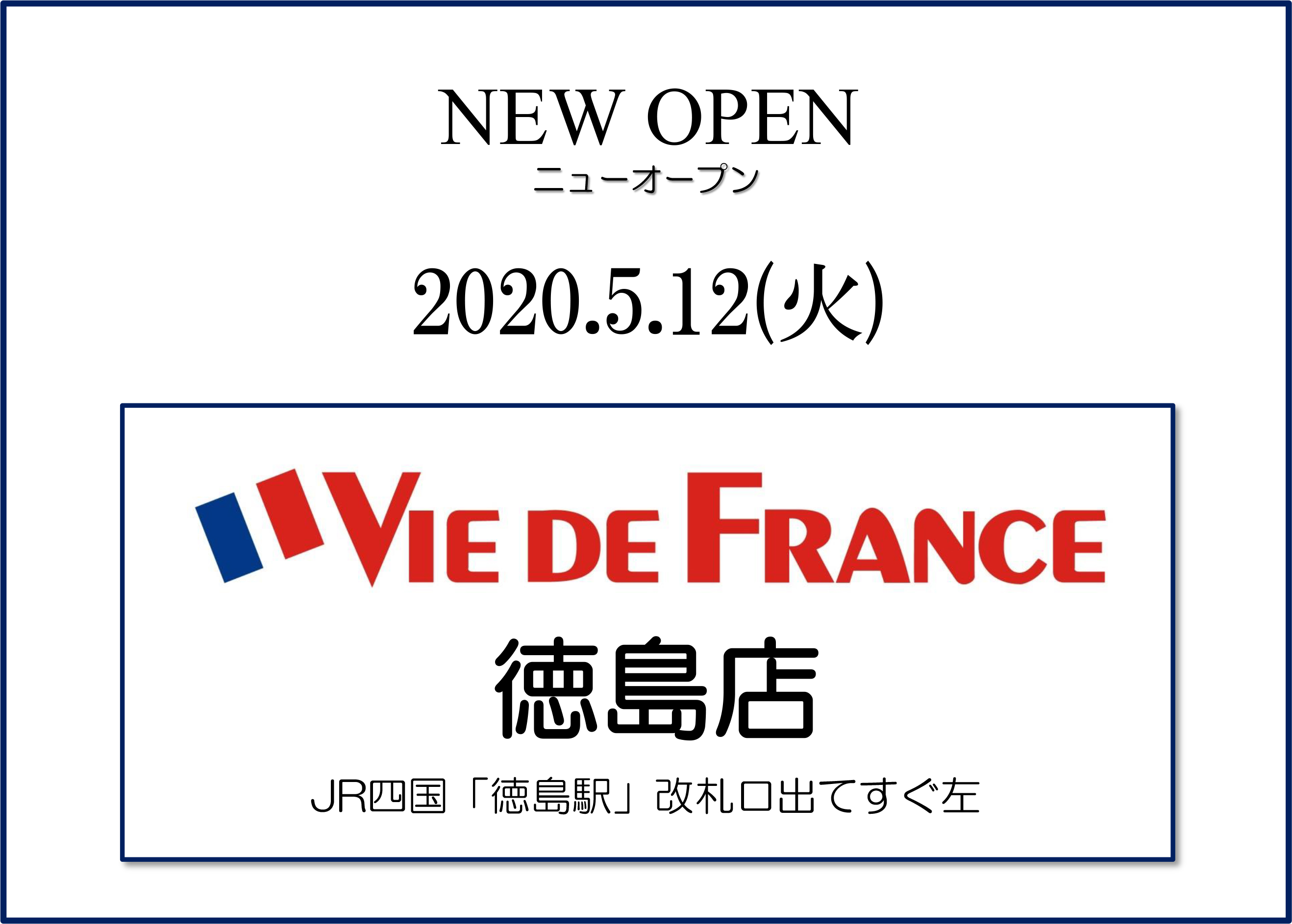 5/12(火)「徳島店」オープン