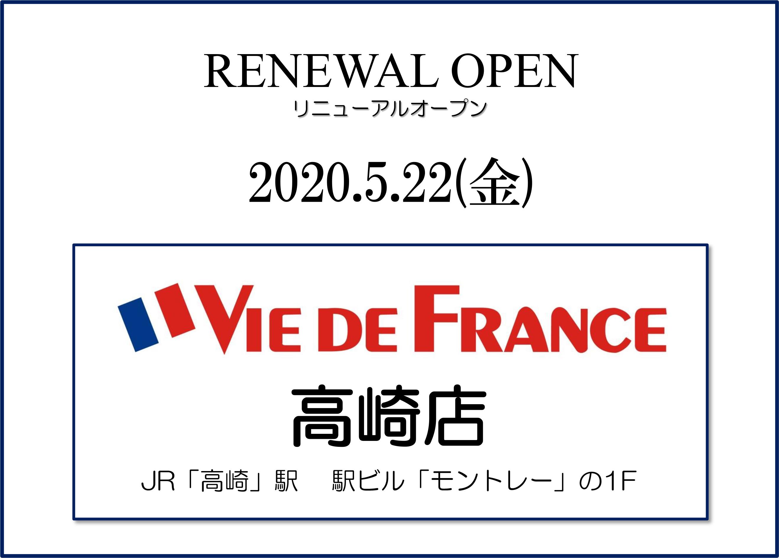 5/21(金)「高崎店」リニューアルオープン