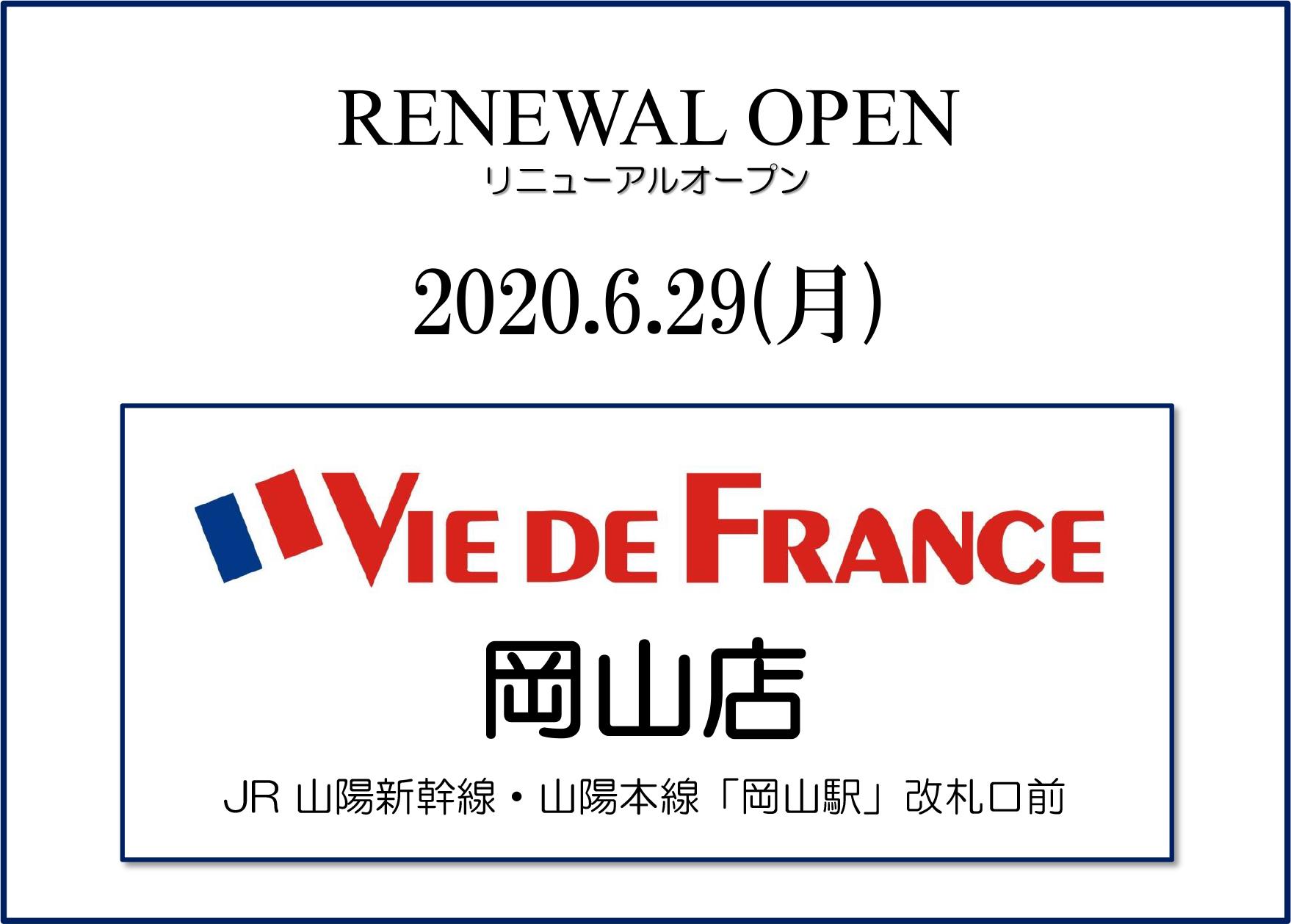 6/29(月)「岡山店」リニューアルオープン