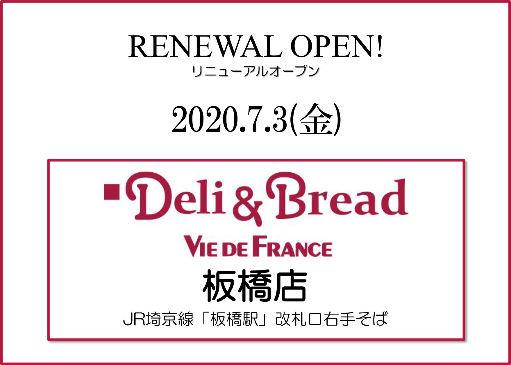 7/3(金)「デリ&ブレッド ヴィ・ド・フランス 板橋店」オープン