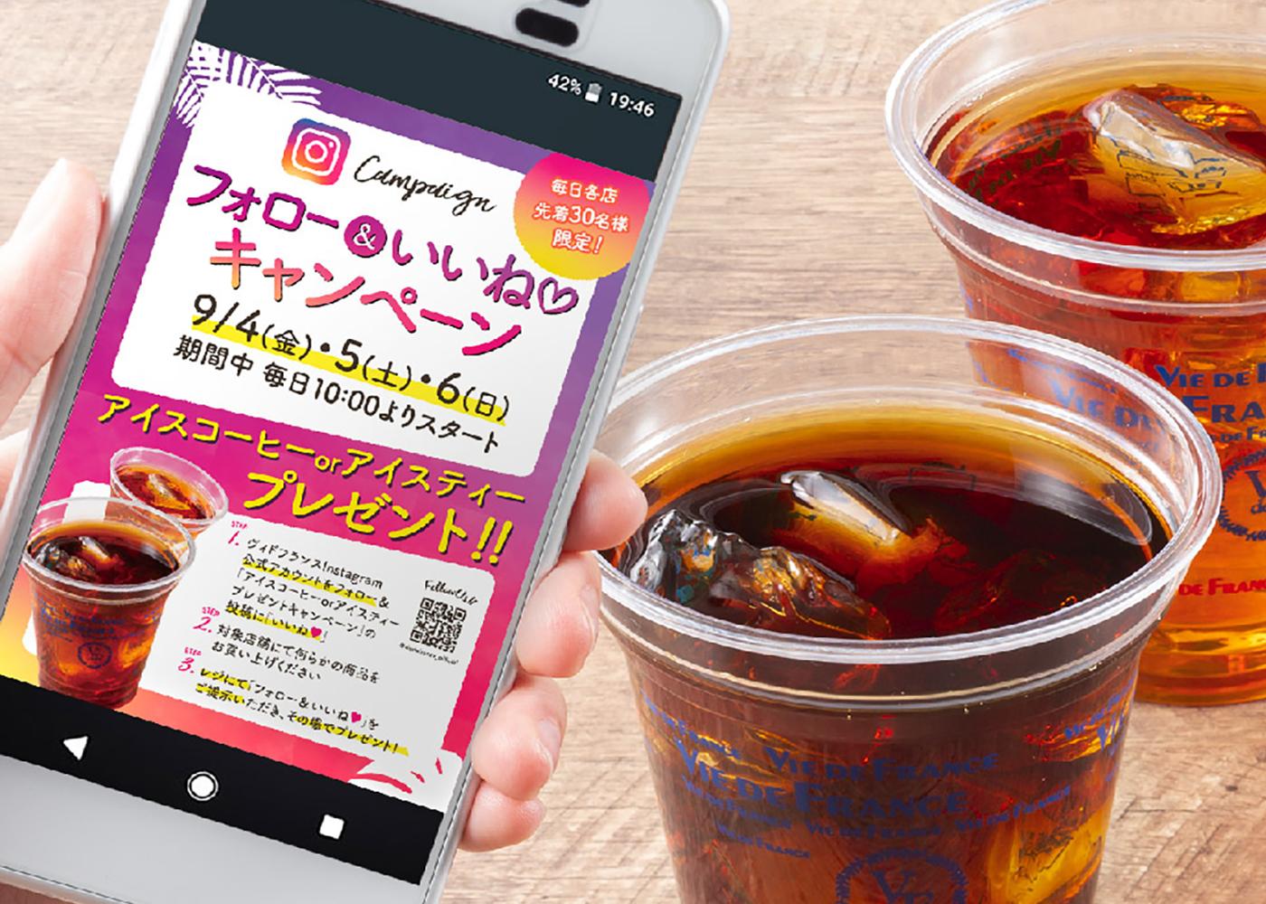 【晩夏の感謝祭(9/4・5・6)】『フォロー&いいね♡』で冷たいドリンクプレゼント!