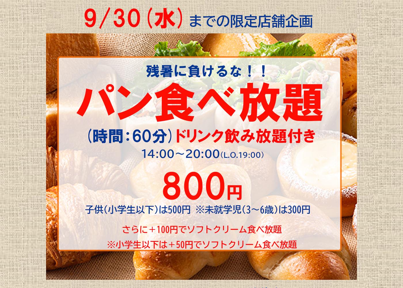 パン食べ放題(好評9/30まで・限定店舗企画)
