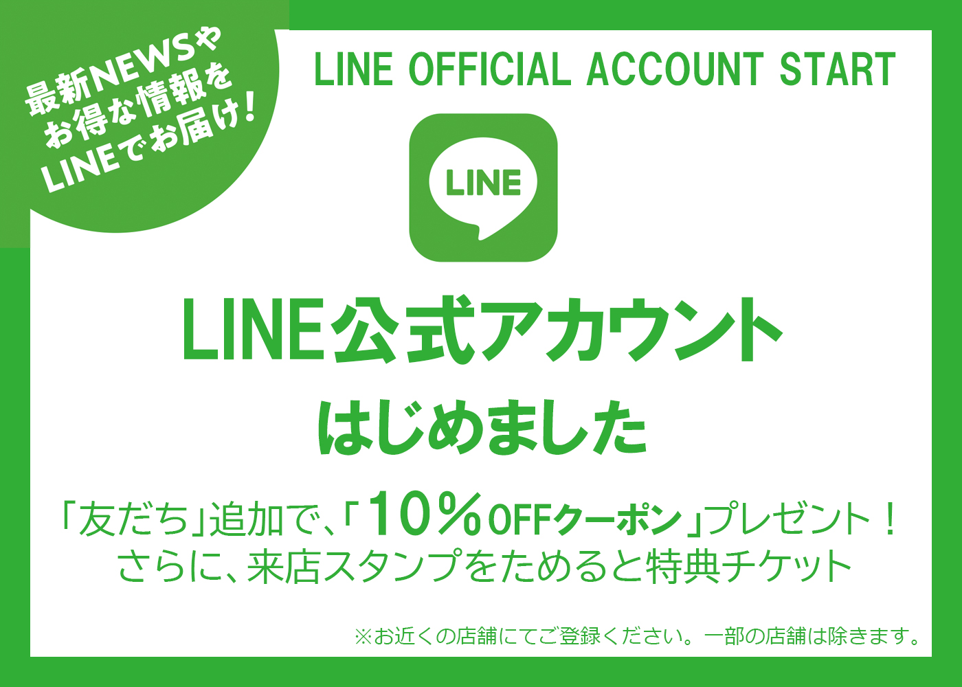 「LINE公式アカウント」はじめました