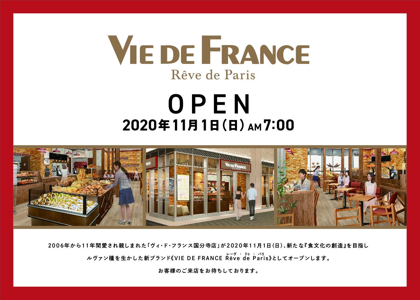 「ヴィ・ド・フランス国分寺店」オープン