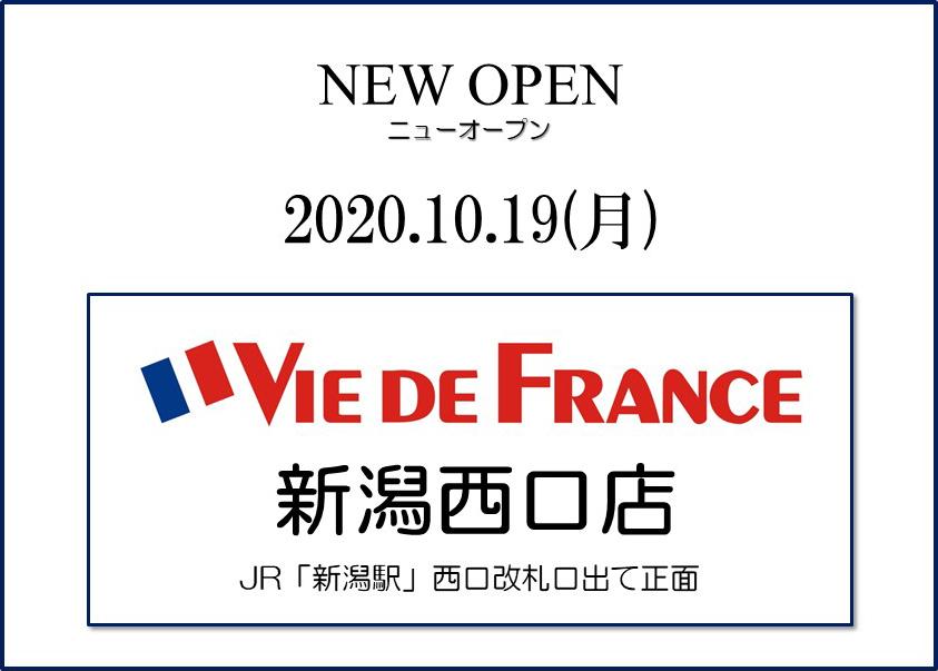 10/19(月)「新潟西口店」オープン