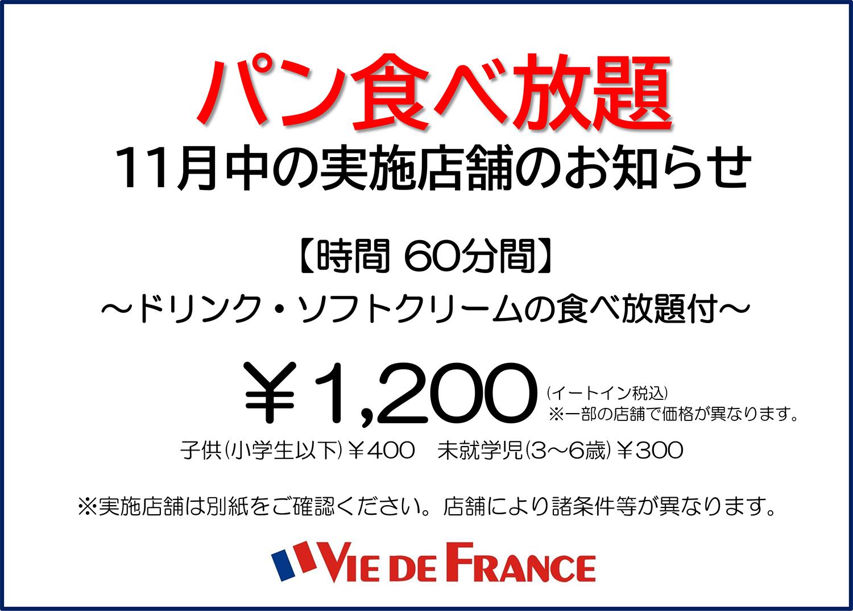 『パン食べ放題』11月中の実施店舗のお知らせ