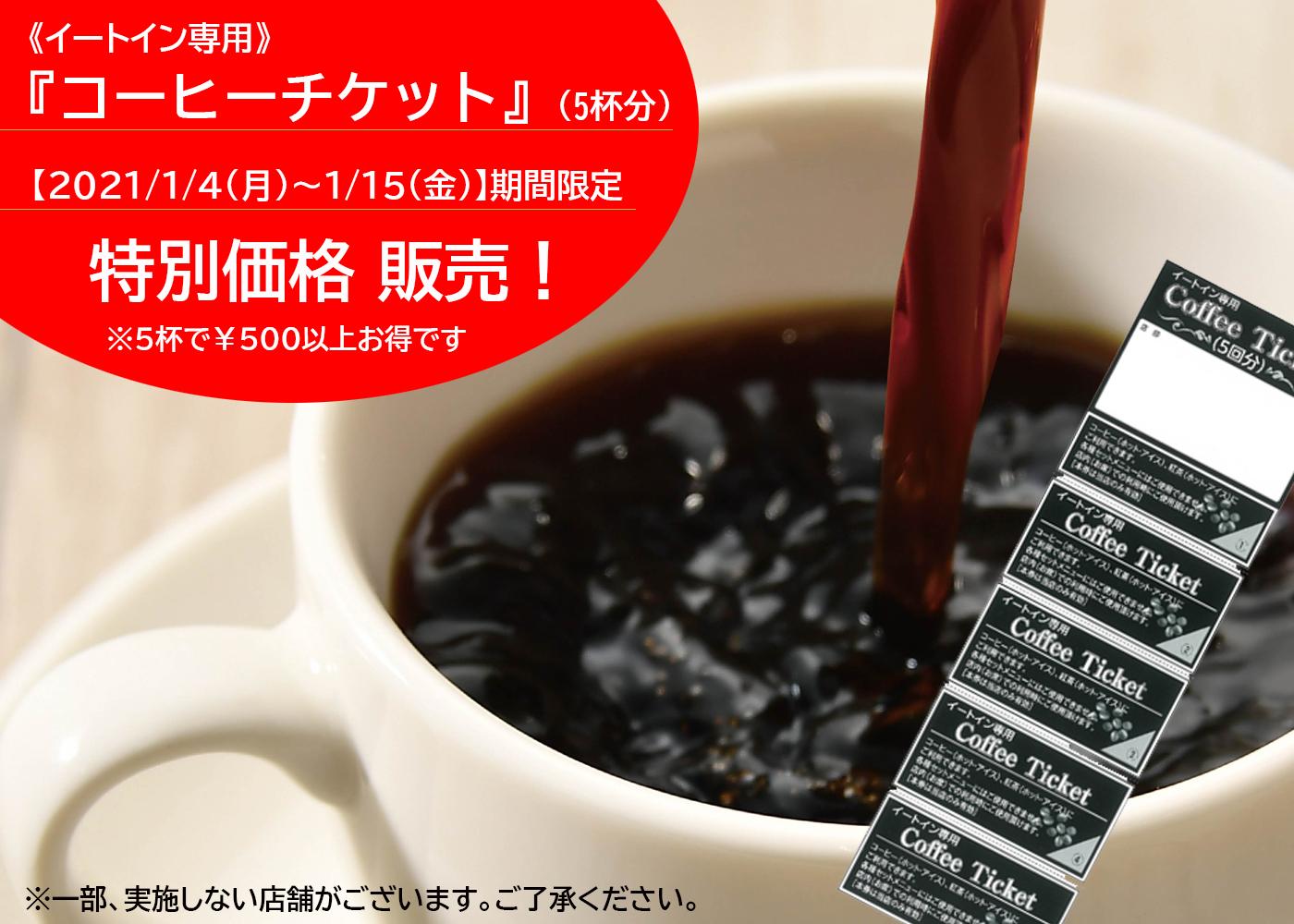 【期間限定1/4~15】『コーヒーチケット』特別価格販売