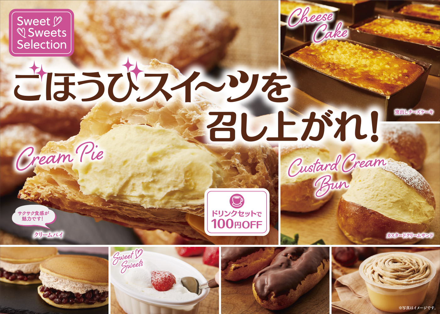 『Sweet Sweets Selection』のお知らせ
