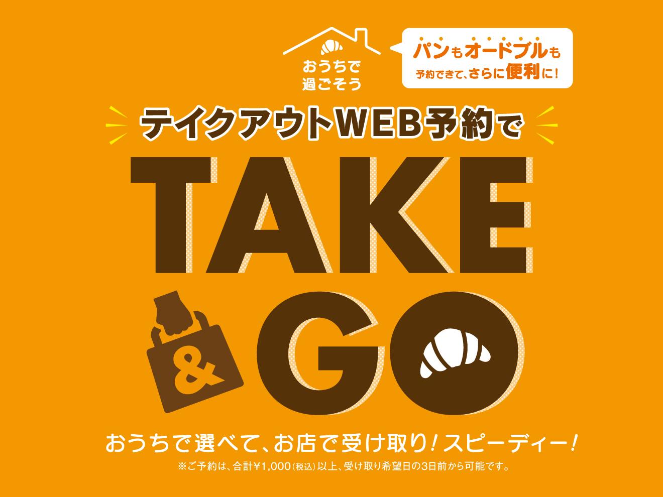 テイクアウトWEB予約で「TAKE&GO」スタート