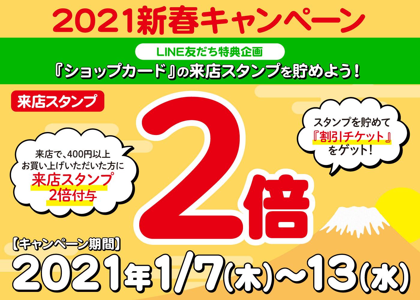 『2021新春キャンペーン(1/7~13)』のお知らせ