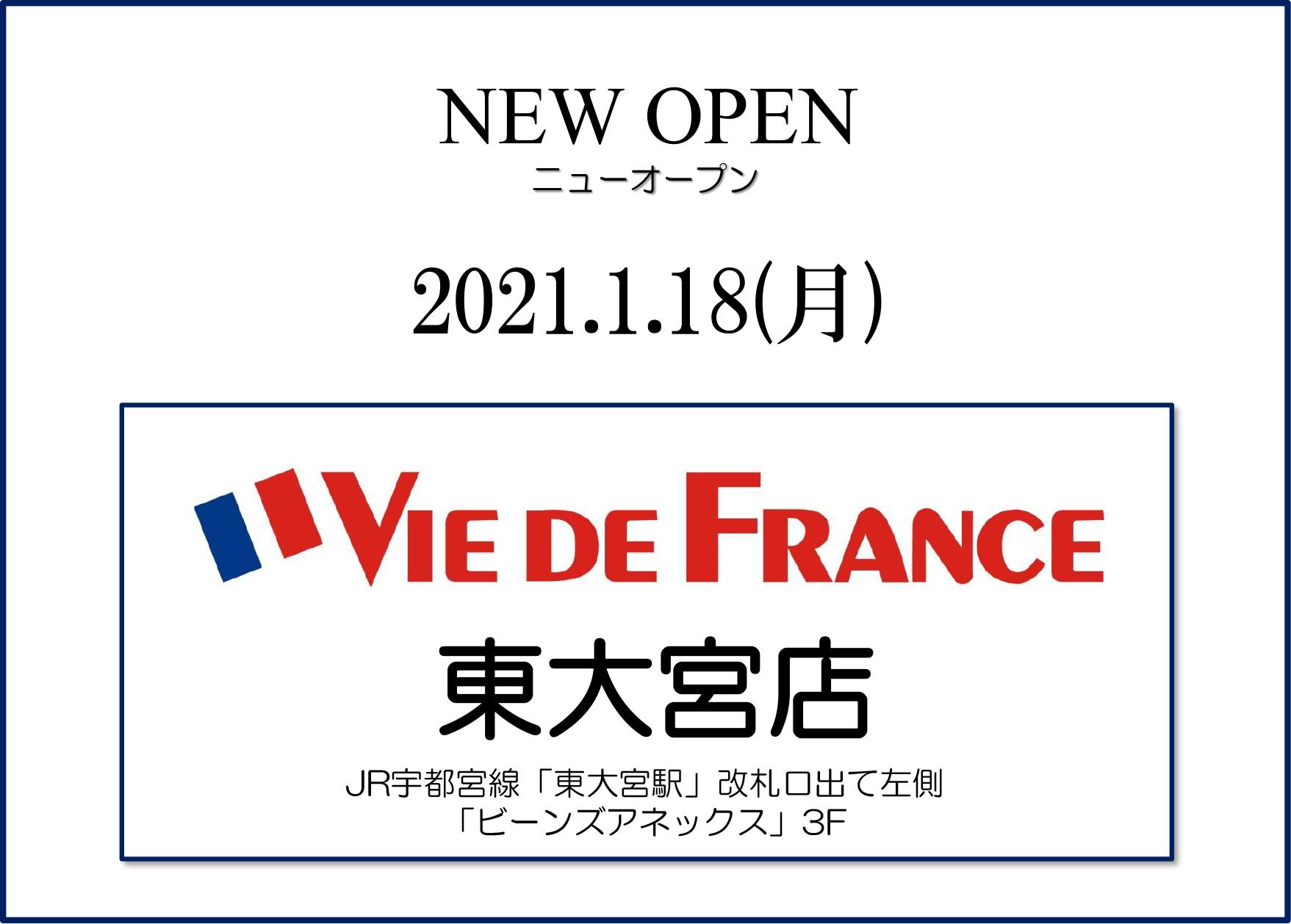 「ヴィ・ド・フランス東大宮店」オープン