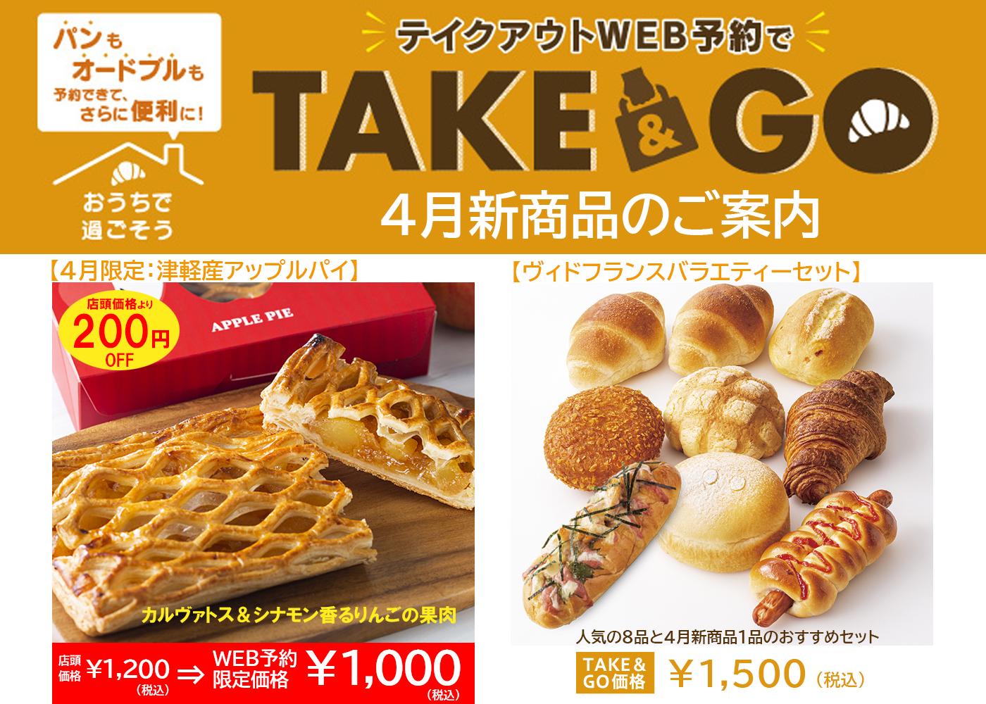 WEB予約に新商品登場!