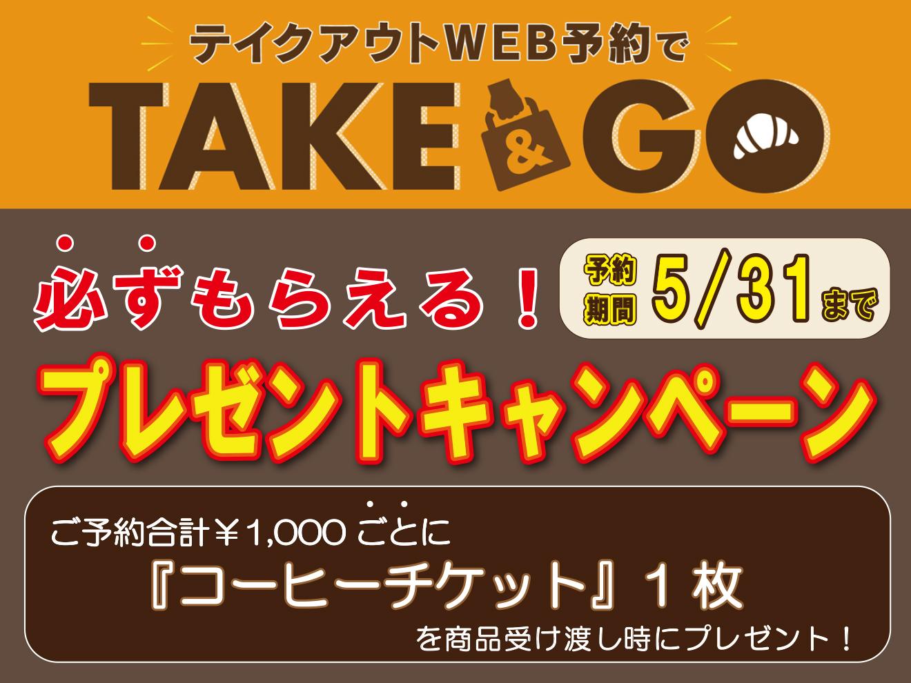 WEB予約『プレゼントキャンペーン』(5/1~31)のお知らせ