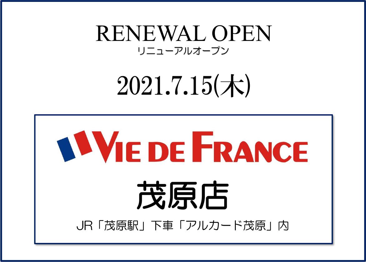 「ヴィ・ド・フランス茂原店」リニューアルオープン